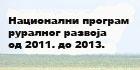 nacionalniprogram2011ruralni1